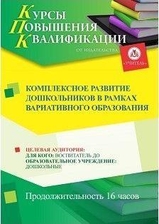 Комплексное развитие дошкольников в рамках вариативного образования (16 ч.)