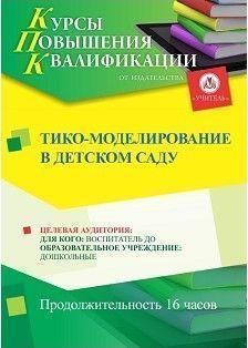 ТИКО-моделирование в детском саду (16 ч.)