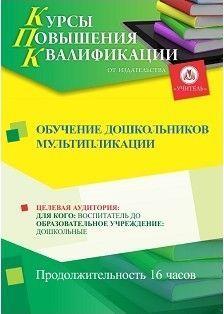 Обучение дошкольников мультипликации (16 ч.)