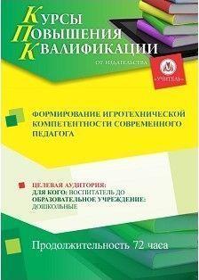 Формирование игротехнической компетентности современного педагога (72 ч.)