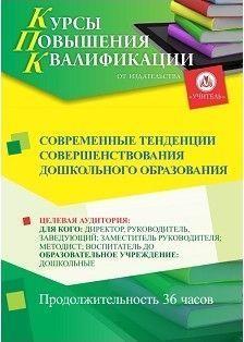Современные тенденции совершенствования дошкольного образования (36 ч.)