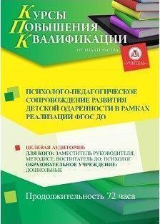 Психолого-педагогическое сопровождение развития детской одаренности в рамках реализации ФГОС ДО (72 ч.)