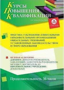 Практика соблюдения дошкольными образовательными организациями обязательных требований, установленных законодательством в сфере образования (36 ч.)