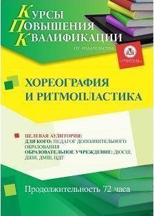 Хореография и ритмопластика (72 ч.)
