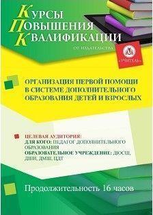 Организация первой помощи в системе дополнительного образования детей и взрослых (16 ч.)