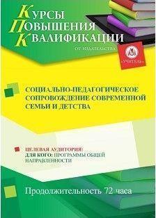 Социально-педагогическое сопровождение современной семьи и детства (72 ч.)