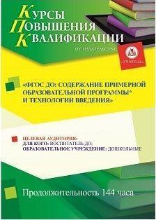 ФГОС ДО: содержание примерной образовательной программы* и технологии введения (144 часа)