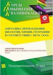 Методика преподавания биологии, химии,  географии  в соответствии с ФГОС ООО (СОО) (72 часа)