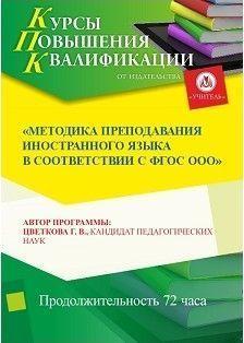 Методика преподавания иностранного языка  в соответствии с ФГОС ООО (СОО) (72 часа)