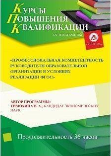 Профессиональная компетентность руководителя образовательной организации в условиях реализации ФГОС (36 часов)