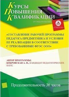 Составление рабочей программы педагога-предметника и условия ее реализации в соответствии с требованиями ФГОС ООО (36 часов)
