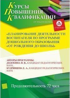 Планирование деятельности воспитателя по программе дошкольного образования «От рождения до школы» (72 часа)
