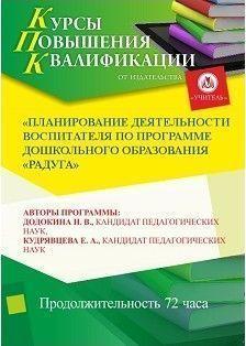 Планирование деятельности воспитателя по программе дошкольного образования «Радуга»  (72 часа)