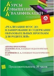 Реализация ФГОС ДО:  планирование и содержание образовательных программ для родителей (36 часов)