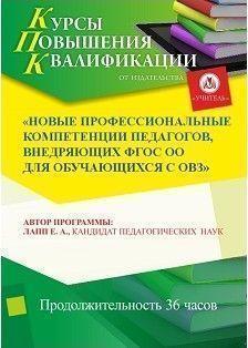 Новые профессиональные компетенции педагогов, внедряющих ФГОС ОО для обучающихся с ОВЗ (36 часов)