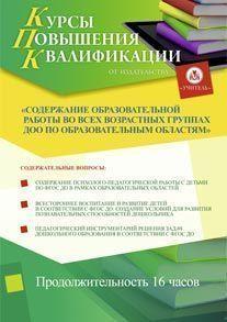 Содержание образовательной работы во всех возрастных группах ДОО по образовательным областям (16 часов)