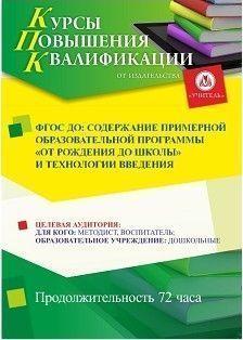 ФГОС ДО: содержание примерной образовательной программы «От рождения до школы» и технология введения