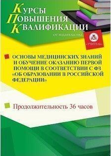 Основы медицинских знаний и обучение оказанию первой помощи в соответствии с ФЗ «Об образовании в Российской Федерации»