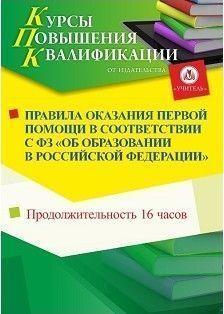 Правила оказания первой помощи в соответствии с ФЗ «Об образовании в Российской Федерации» (16 ч.)