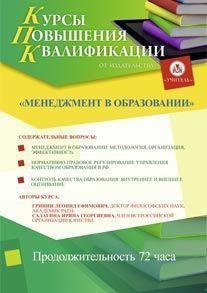 Менеджмент в образовании (72 ч.)
