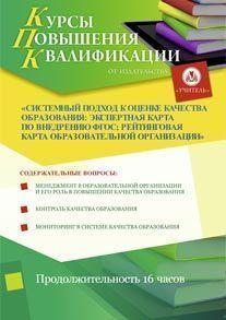 Системный подход к оценке качества образования: экспертная карта по внедрению ФГОС; рейтинговая карта образовательной организации (16 часов)