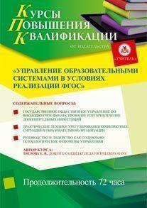 Управление образовательными системами в условиях реализации ФГОС