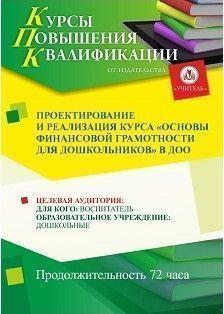Проектирование и реализация курса «Основы финансовой грамотности для дошкольников» в ДОО (72 часа)