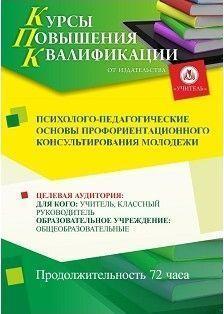 Психолого-педагогические основы профориентационного консультирования молодежи (72 часа)