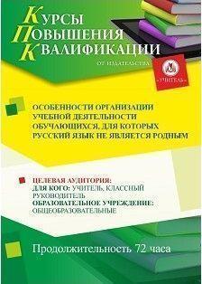 Особенности организации учебной деятельности обучающихся, для которых русский язык не является родным (16 часов)