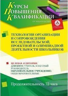 Технологии организации и сопровождения исследовательской, проектной и олимпиадной деятельности школьников (72 часа)