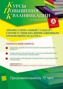 Профессиональный стандарт  соответствия квалификационным требованиям педагога (72 часа)