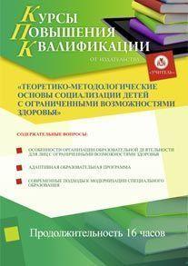 Теоретико-методологические основы социализации детей с ограниченными возможностями здоровья (16 часов)