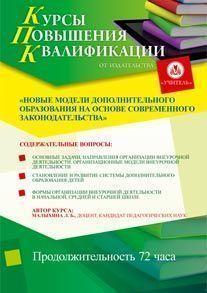 Новые модели дополнительного образования на основе современного законодательства