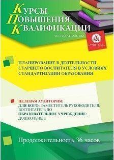 Планирование в деятельности старшего воспитателя в условиях стандартизации образования (36 ч.)