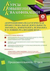Коррекционно-педагогическая профессиональная деятельность логопеда, дефектолога, психолога в условиях реализации ФГОС (72 часа)