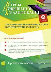 Организация мониторинга в ДОО в соответствии с ФГОС ДО (16 часов)