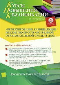 Проектирование развивающей предметно-пространственной образовательной среды в ДОО (16 часов)