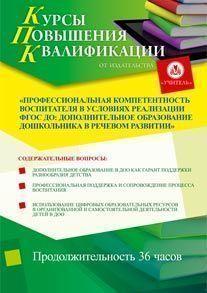 Профессиональная компетентность воспитателя в условиях реализации ФГОС ДО: дополнительное образование дошкольника в речевом развитии