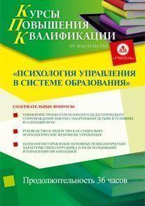 Психология управления в системе образования