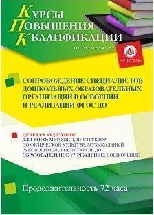 Сопровождение специалистов дошкольных образовательных организаций в освоении и реализации ФГОС ДО (72 часа)