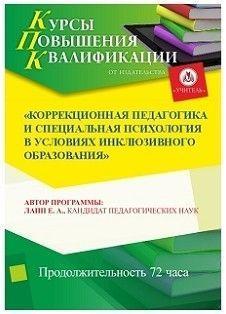 Коррекционная педагогика и специальная психология в условиях инклюзивного образования