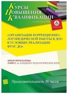 Организация коррекционно-логопедической работы в ДОО в условиях реализации ФГОС ДО