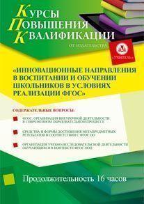 Инновационные направления в воспитании и обучении школьников в условиях реализации ФГОС (16  часов)
