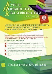 Профессиональная компетентность учителя иностранного языка в условиях реализации ФГОС ООО