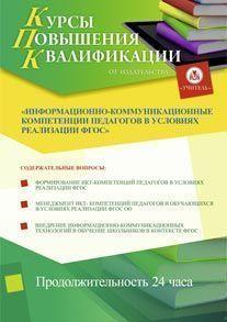 Информационно-коммуникационные компетенции педагогов в условиях реализации ФГОС (24 часа)