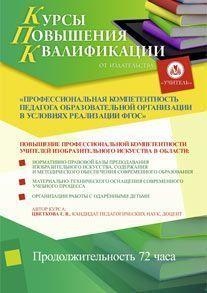 Профессиональная компетентность педагога образовательной организации в условиях реализации ФГОС (для учителей изобразительного искусства) (72 часа)