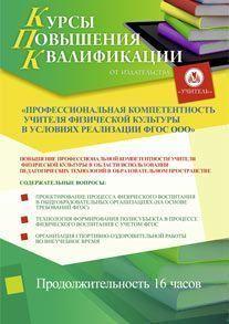 Профессиональная компетентность учителя физической культуры в условиях реализации ФГОС ООО