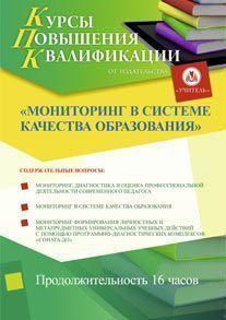Мониторинг в системе качества образования (16 часов)
