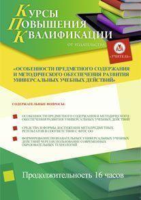 Особенности предметного содержания и методического обеспечения развития универсальных учебных действий (16 часов)