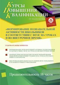 Формирование познавательной активности школьников в соответствии с ФГОС на уроках и во внеурочное время (16 часов)